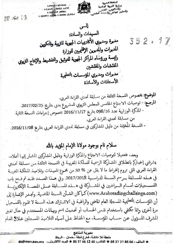 مراسلة : النسخة التالثة من مسابقة تحدي القراءة العربي