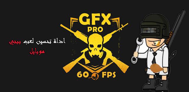 تحميل تطبيق Gfx Tool Pro اخر اصدار للاندرويد مجانا 2021
