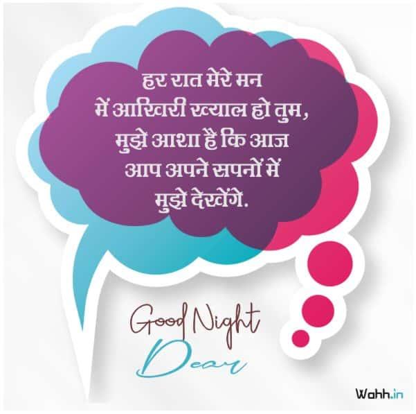 Good Night Love Hindi