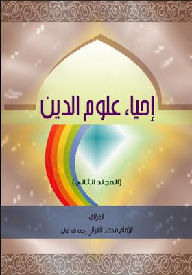 Ihya-ul-o-Uloom Volume 2 pdf in Arabic
