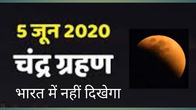 5 July 2020 साल का दूसरा चंद्र ग्रहण।। कहां कहां दिखेगा चंद्र ग्रहण।। जानिए विस्तार से