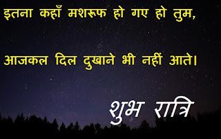 girlfriend ko good night shayari in hindi