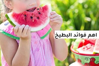 فوائد البطيخ للرجال