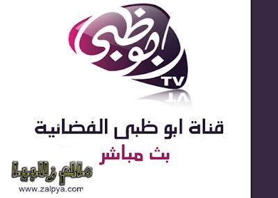 تلفزيون ابو ظبى مباشر