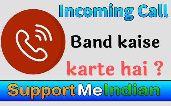 incoming call band kaise kare