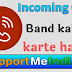 Sabhi incoming call band kaise kare.