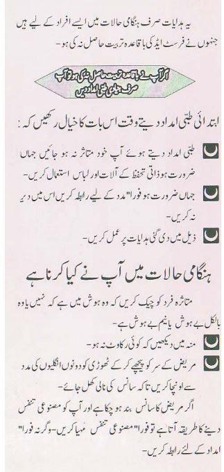 First Aid workplace Urdu