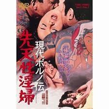 Tokugawa Sex Ban (1972)