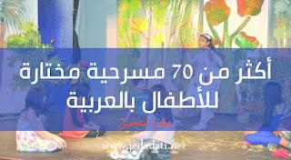 أكثر من 70 مسرحية مختارة للأطفال بالعربية جاهزة للتحميل