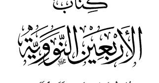 download kitab arbain nawawi pdf karya imam Nawawi