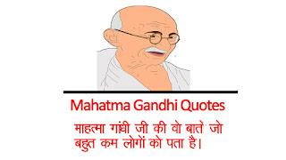 Mahatma Gandhi Quotes in Hindi |  दूडता के स्वामी माहत्मा गांधी के अनमोल विचार