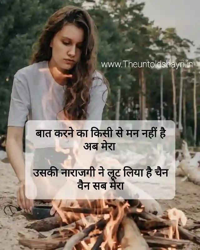 Sad Baat Nahi Karne Ki Shayari Image