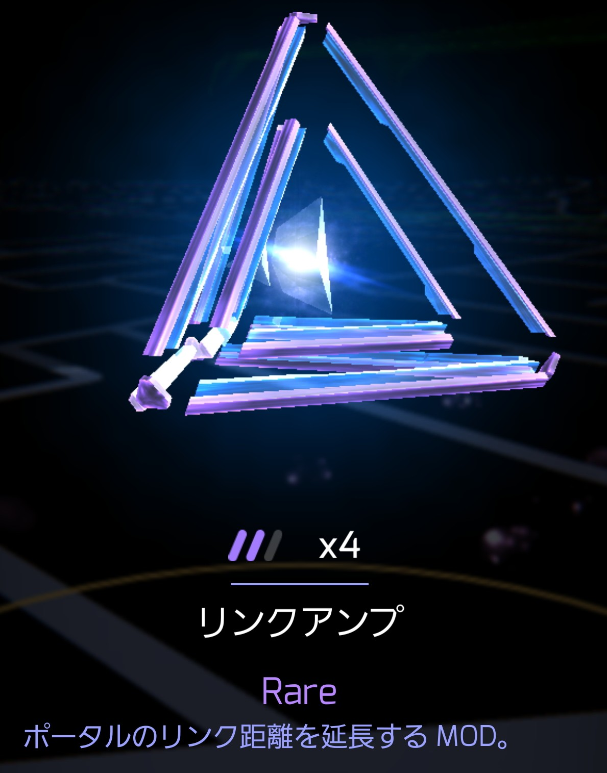 【MMMMORPG】Ingress攻略(Wiki風味)【大規模社會実験】: リンクアンプ ...