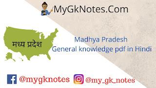 Madhya Pradesh General knowledge pdf in Hindi