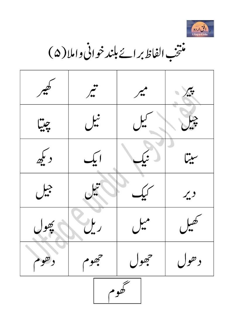 Urdu ke muntakhib alfaz  baraye baland khani wa imla (05)