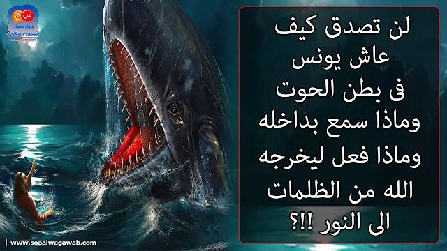 لن تصدق كيف عاش يونس فى بطن الحوت وماهو الصوت العجيب الذى سمعه وماذا حدث له بعد خروجه ؟