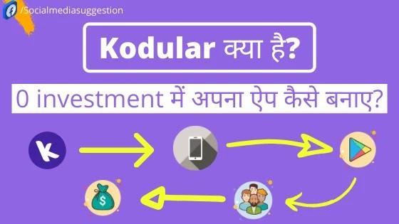 Kodular क्या है? | इसमें अपना ऐप बनाकर पैसे कैसे कमाए? - SMSuggestion