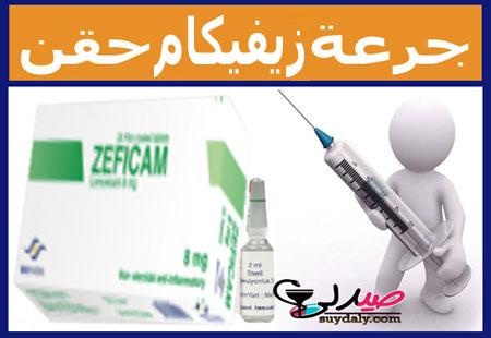 جرعة وطريقة استخدام زيفو ZEFICAM 8 mg حقن