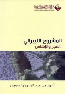 تحميل كتاب المشروع الليبرالي pdf - أحمد الصويان