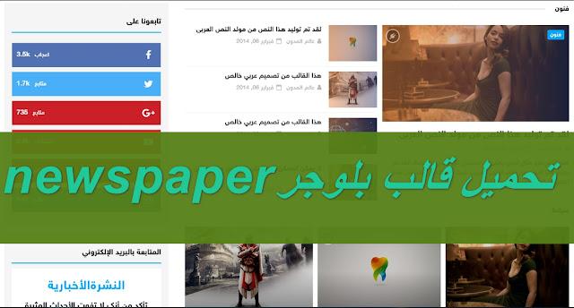 تحميل قالب بلوجر newspaper معرب و إحترافي