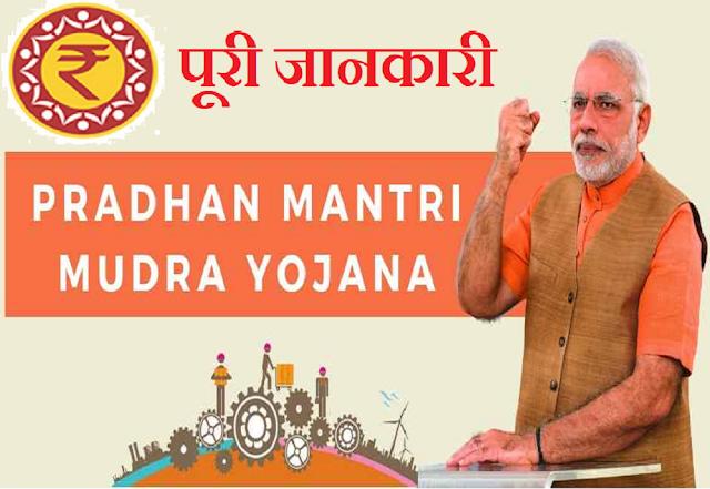 Pradhan Mantri Mudra Loan Yojana प्रधानमंत्री मुद्रा योजना क्या है पूरी जानकारी