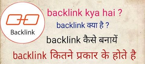 Backlinks Kya hai ? Backlinks क्या है ? और high quality backlink कैसे बनाये 5 Free Link Building Strategies