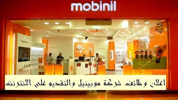 """تعلن شركة """" موبينيل  Mobinil """" عن وظائف للشباب الخريجين والتقديم على الانترنت"""