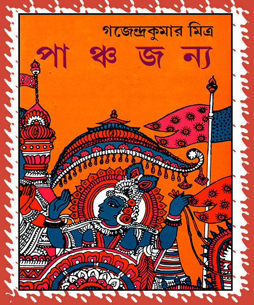 Panchajanya (পাঞ্চজন্য) by Gajendra Kumar Mitra