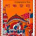 Panchajanya (পাঞ্চজন্য) by Gajendra Kumar Mitra | Bengali Book
