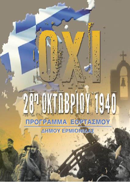 Το πρόγραμμα των εορταστικών εκδηλώσεων της 28ης Οκτωβρίου στο Δήμο Ερμιονίδας