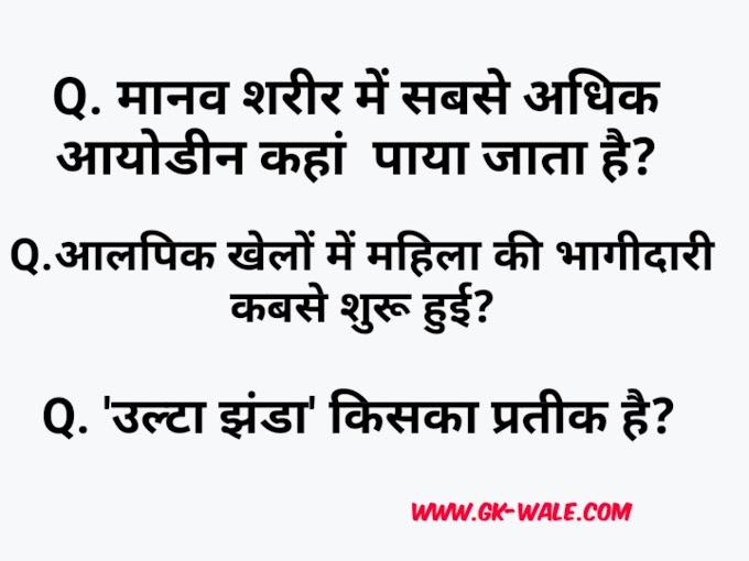 GK MCQ || GK MCQ in Hindi