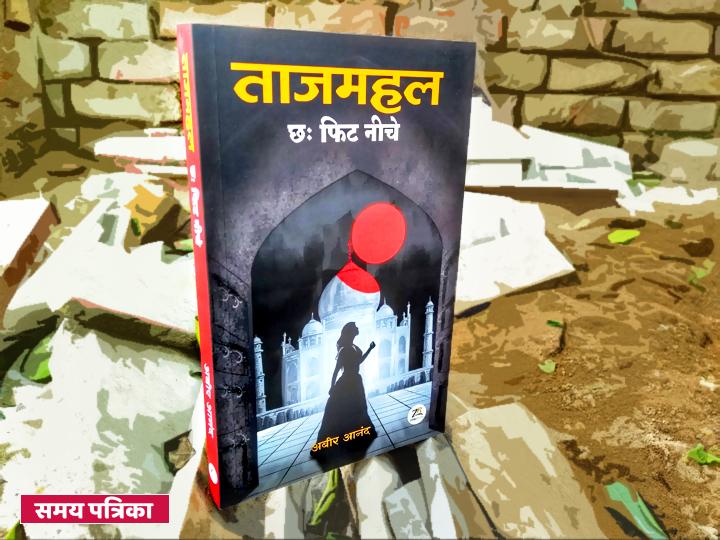 tajmahal-book-abir-anand
