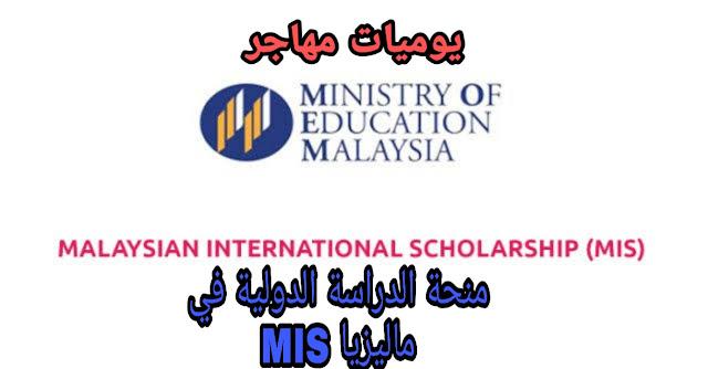 كيف تحصل على منحة دراسية في ماليزيا