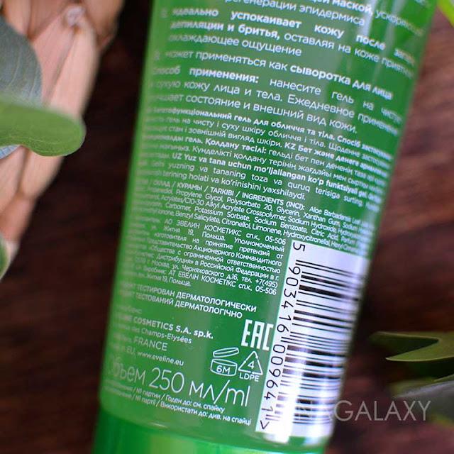 Состав Универсальный Алоэ-Гель для лица и тела с охлаждающим эффектом Eveline cosmetics