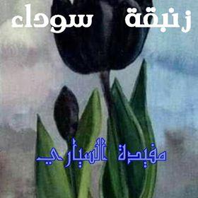 زنبقة سوداء