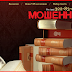 "ООО ""ДОКТРИНА"" doktrina-book.com - отзывы, лохотрон! Набор текста"