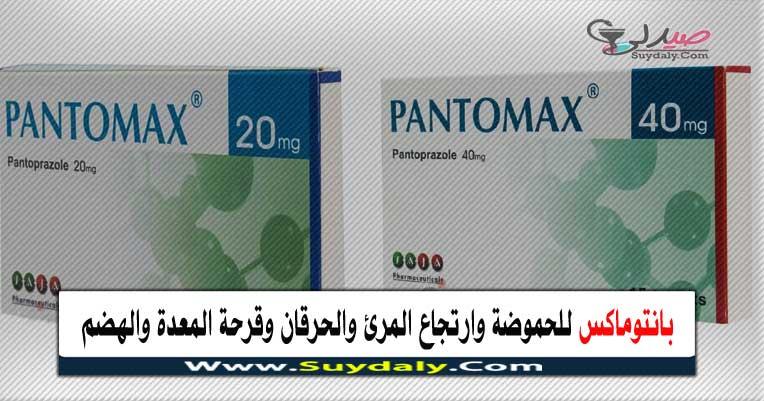 بانتوماكس Pantomax أقراص للحموضة وارتجاع المرئ والحرقان وقرحة المعدة والهضم الجرعة والبدائل والسعر في 2020