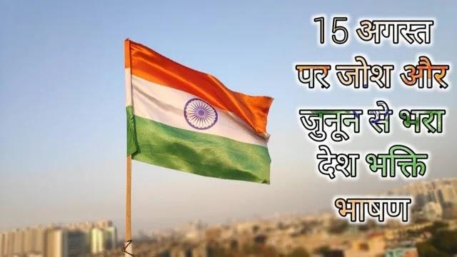 देश भक्ति और राष्ट्र निर्माण पर जबरदस्त भाषण| desh bhakti bhashan