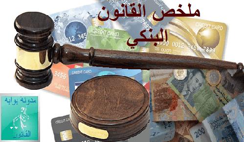 القانون البنكيPDF ( ملخص رائع و شااامل )