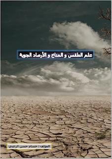 كتاب علم الطقس والمناخ والأرصاد الجوية pdf، الطقس والمناخ، جغرافيا المناخ والطقس والأرصاد الجوية