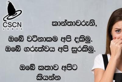 CSCN Lanka