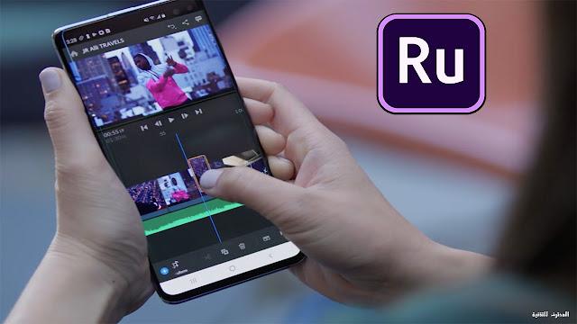 شركة Adobe تطلق نسخة جديد من تطبيق  Premiere Rush لتحرير الفيديوهات بشكل أكثر أحترافي