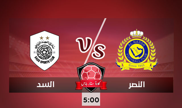 مشاهدة مباراة النصر والسد بث مباشر كورة ستار اليوم 21-09-2020 دوري أبطال آسيا