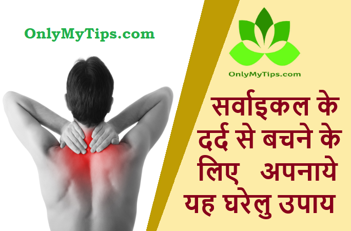 Home Remedies to Avoid Cervical Pain