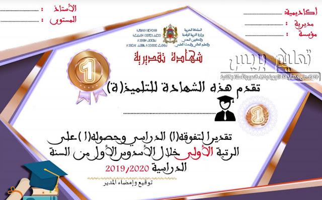 شواهد تقديرية للأسدوس الأول باللغة العربية لجميع المستويات