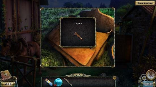 медальон на сумку и берем ручку с дневником в игре тьма и пламя враг в отражении