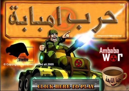 تحميل لعبة حرب امبابة باللهجة المصرية من ميديا فاير برابط مباشر مجانا