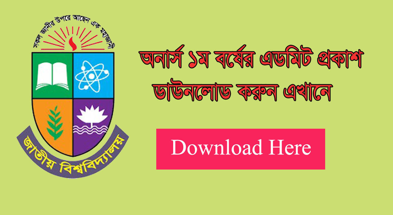 National University Hons 1st Year 2019 Admit Card Download Here