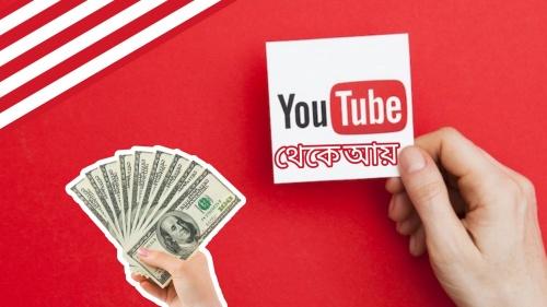 Youtube community guidelines bangla || ইউটিউব কমিউনিটি গাইডলাইন ও ইউটিউব কপিরাইট নিয়ম ২০২০।