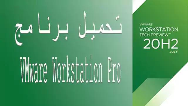 برنامج VMware Workstation Pro 2020 تحميل مجاني